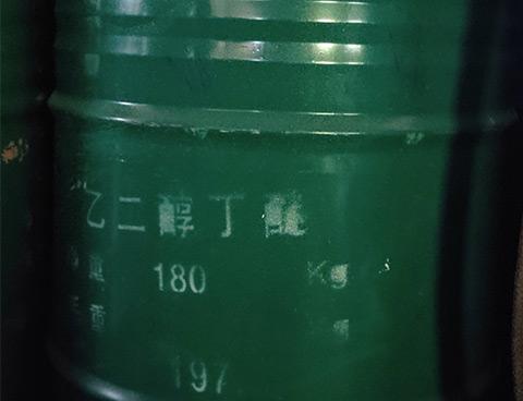 乙二醇丁醚